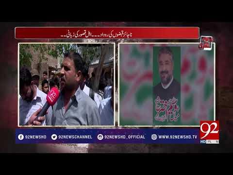 Andher Nagri (Land Mafia Active In Kasur) - 21 April 2018 - 92NewsHDPlus