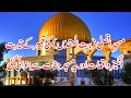 Masjid E Aqsa   Ki Tameer Ka Waqia   Al Aqsa Mosque   History Of Masjid   Baitul Muqaddas    History