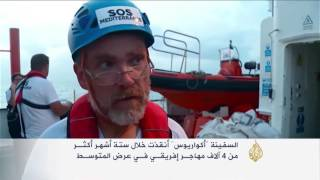 سفينة إنقاذ تجوب مياه المتوسط لإنقاذ المهاجرين واللاجئين