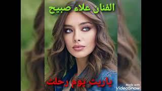 ياريت يوم رحلت -الفنان . علاء صبيح  جديد 2021 حصري . زعلانة مني . درب الجسر