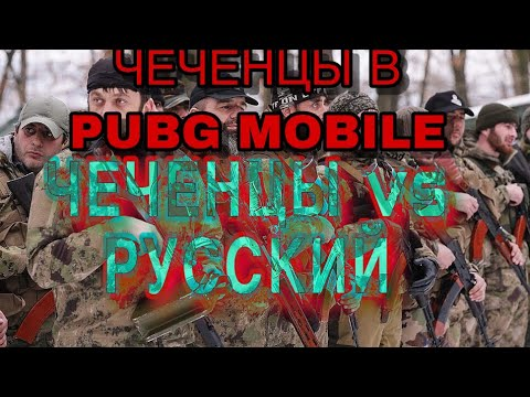 ИНГУШИ Vs РУССКИЙ В PUBG MOBILE 18+