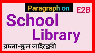 Paragraph on School Library📚|| Essay on Importance of School Library