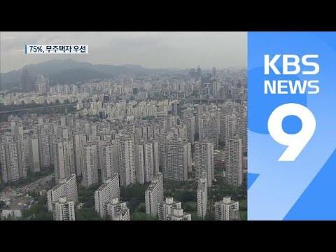 아파트 청약, 추첨제 75%는 무주택자 우선…기준은? / KBS뉴스(News)