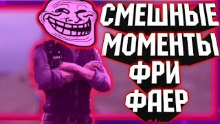 WTF Moments Free Fire!!!!Sex in Free Fire