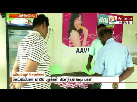 Expired Aavin Milk packets were sold at Pudhukottai | Polimer News