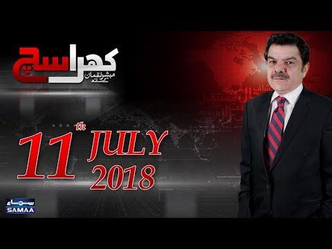 Khara Sach | Mubashir Lucman | SAMAA TV | 11 July 2018