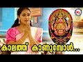 Download കാലത്തു കാണുമ്പോൾ | Kalathu Kanumbol | Chottanikkara Devi Songs |Hindu Devotional  MP3 song and Music Video