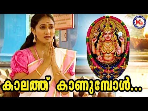 കാലത്തു കാണുമ്പോൾ   Kalathu Kanumbol   Chottanikkara Devi Songs  Hindu Devotional Video