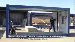 сборка строительного вагончика(источник видео - http://www.youtube.com/user/TOUAXsro/videos., 2014-01-06T22:26:53.000Z)