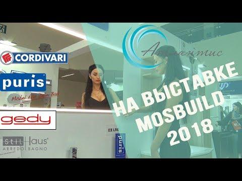 Компания Атлантис на выставке Mosbuld 2018.