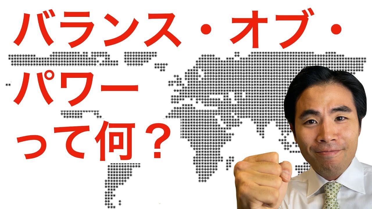 国際関係】バランス・オブ・パワーって何?(勢力均衡) - YouTube
