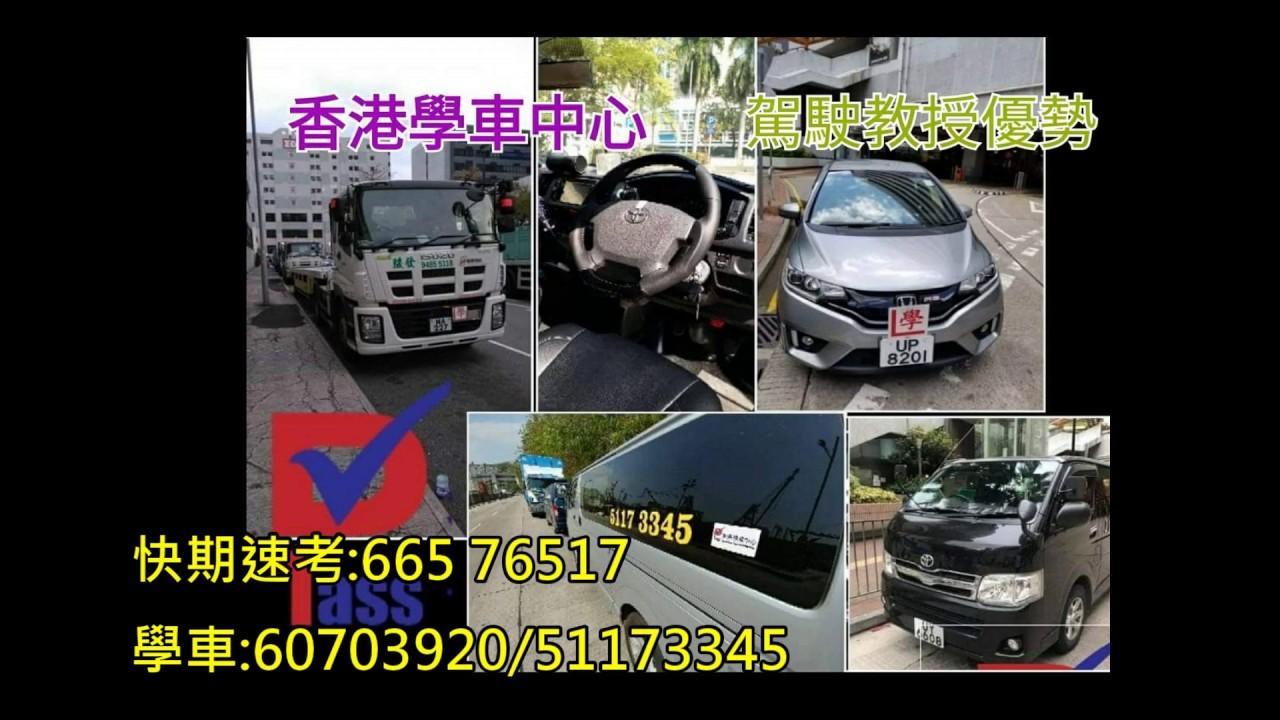 [學車] 2018 油塘高超道考試路線 輕型貨車棍波 PART 2 香港學車中心 - YouTube