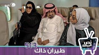 """#صاحي : """"نص الجبهة"""" 513- طيران ذاك!"""