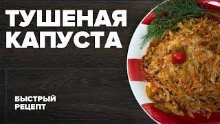 Как приготовить тушеную капусту с овощами на сковороде  - рецепт