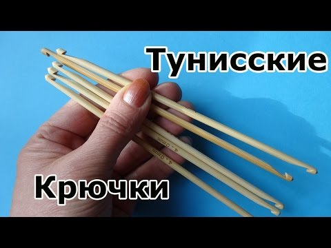 Крючки для тунисского вязания