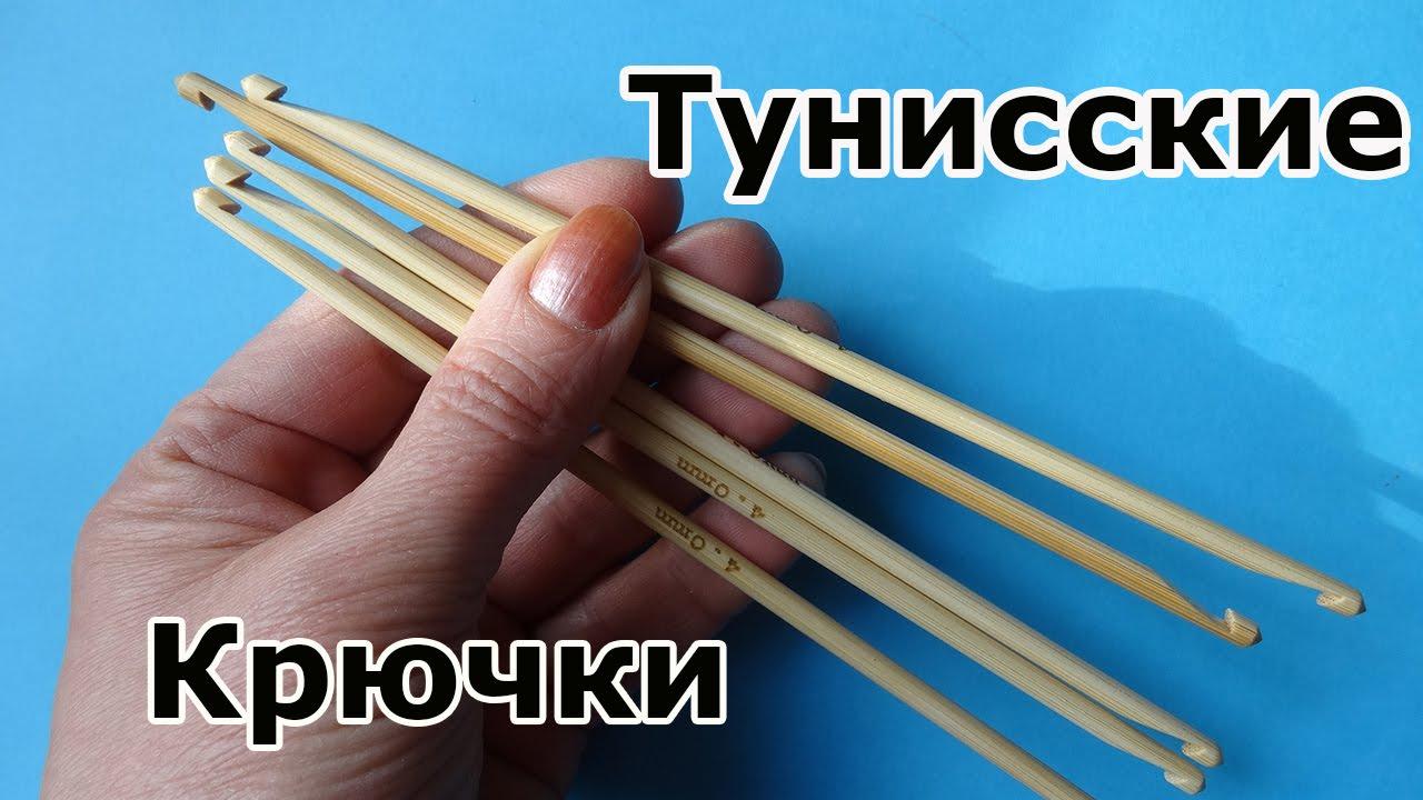крючок для тунисского вязания фото