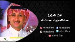 عبدالمجيد عبدالله ـ تشطر عاد وافهمها   البوم انت العزيز   البومات