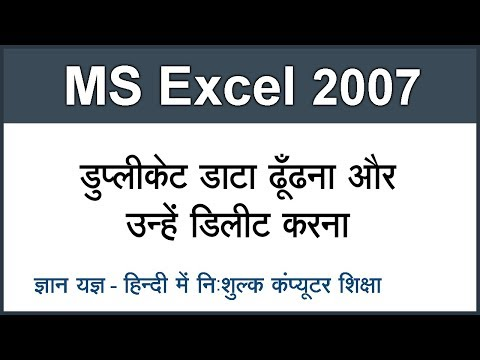How to Remove Duplicate Data in MS Excel 2007 in Hindi Part 33