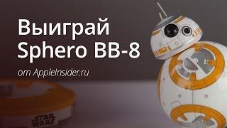 Розыгрыш робота BB-8 из Apple Store