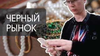 черный рынок драгоценных камней  Гостиница Севастопольская