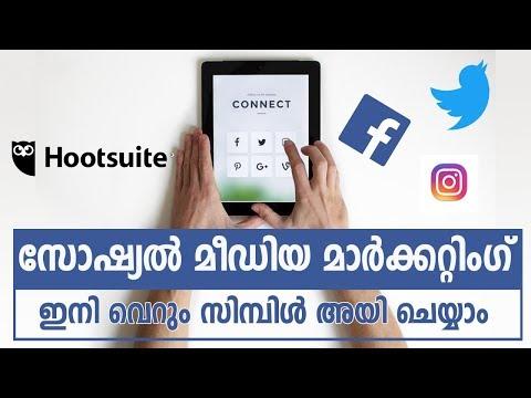 സോഷ്യൽ മീഡിയ മാർക്കറ്റിംഗ്  ഇനി ഒരു നിമിഷത്തിൽ | Learn Social Media Marketing Using HootSuite