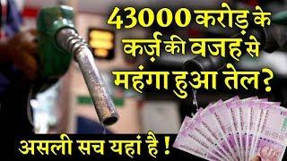 43000 करोड़ के कर्ज की वजह से महंगा हुआ पेट्रोल और डीज़ल ? INDIA NEWS VIRAL