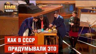 Как в СССР придумывали секс – Комик на миллион | ЮМОР ICTV