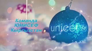 UNICEF Kyrgyzstan New Year card