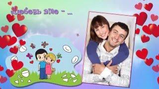 Романтическое поздравление на 14 февраля. Слайд-шоу Love is