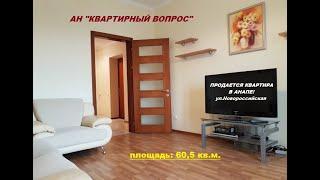 2 комнатная квартира в г.Анапа ул.Новороссийская