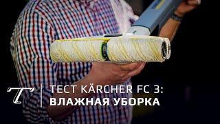 Обзор аппарата для влажной уборки пола Karcher FС 3