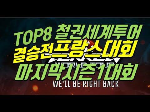 TWT 철권월드투어 The Mixup 2018 top8~결승전(KNEE KKOKKOMA CHANEL  Rangchu JeonDDing qudans LowHigh  kalak)