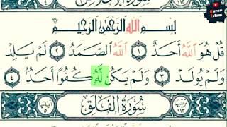 Суры 112 Аль-Ихлас, 113 Аль-Фалак, 114 Ан-Нас - таджвид, правильное чтение