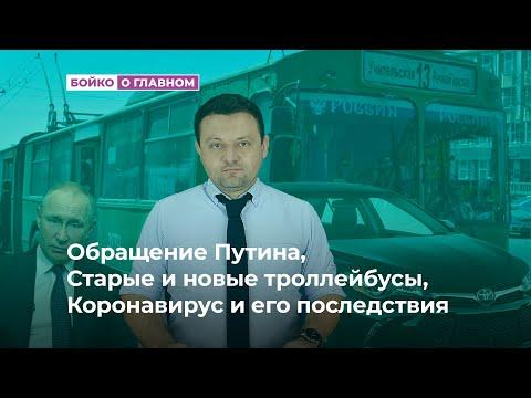 Обращение Путина, Старые и новые троллейбусы, Коронавирус и его последствия в России и в мире.