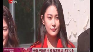 《看看星闻》:张馨予晒自拍  预告将挑战15岁少女 Kankan News【SMG新闻超清版】