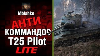 T25 Pilot - Антикоммандос LITE - 'НАШ' | World of Tanks