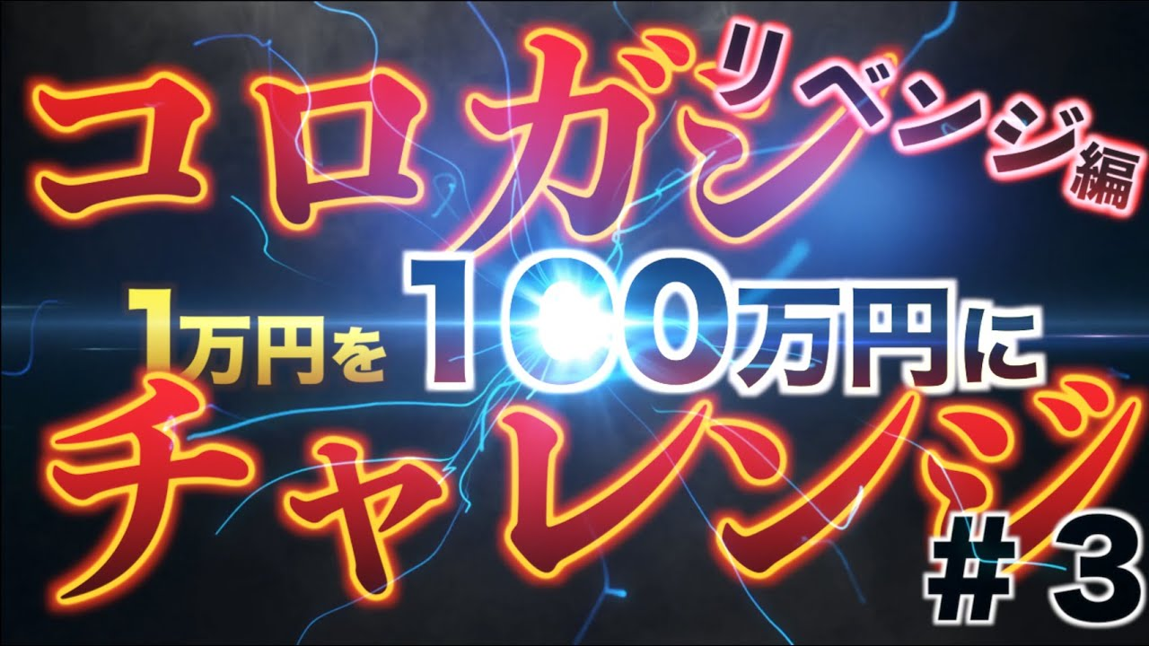 競馬コロガシ100万円チャレンジ〜リベンジ編〜#3