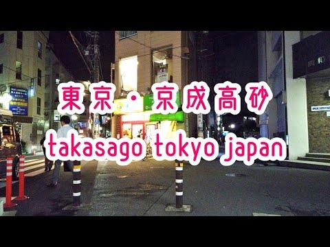 京成高砂駅周辺を夜散歩 Walk In Keisei Takasago 【駅前散策・756】