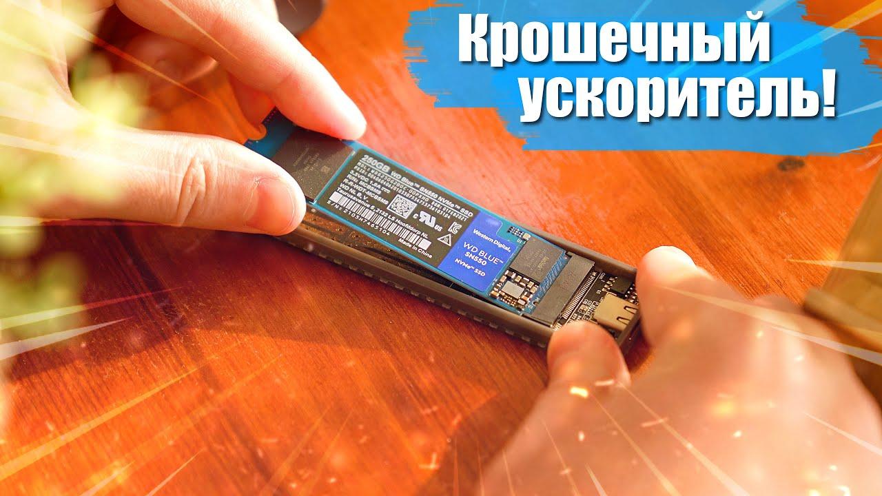Как ускорить компьютер в ТРИ РАЗА с помощью этого девайса? Тест WD Blue SN550
