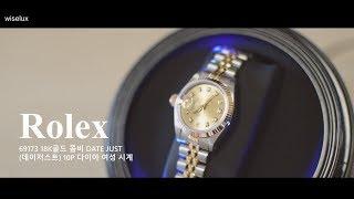 [중고명품매입전문 와이즈럭스] Rolex로렉스 6917…