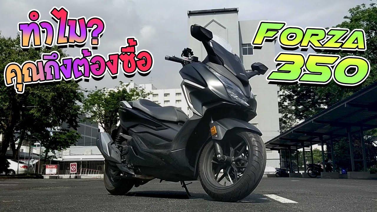 ทำไม..? คุณถึงต้องซื้อ Forza 350!!