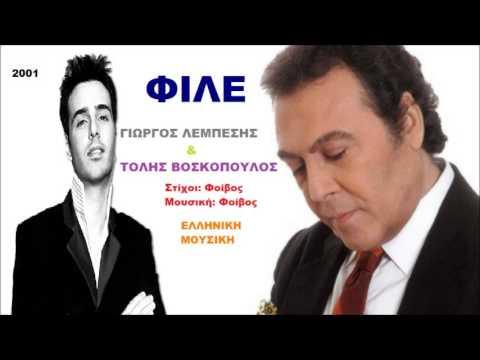 Γιώργος Λεμπέσης & Τόλης Βοσκόπουλος - Φίλε || Giorgos Lempesis & Tolis Voskopoulos - File 2001