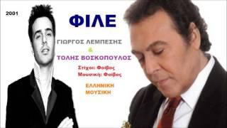 Γιώργος Λεμπέσης & Τόλης Βοσκόπουλος - Φίλε    Giorgos Lempesis & Tolis Voskopoulos - File 2001