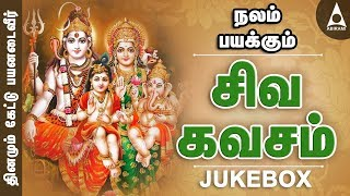 Siva Kavasam Tamil Devotional Divine Songs