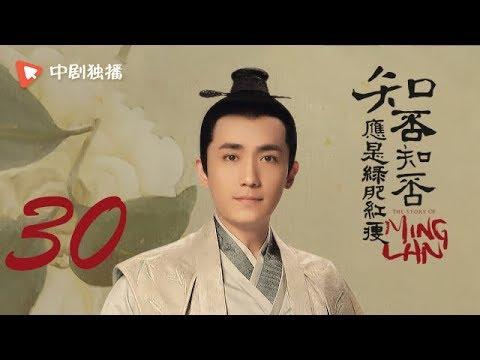 知否知否应是绿肥红瘦【未删减】30(赵丽颖、冯绍峰、朱一龙 领衔主演)