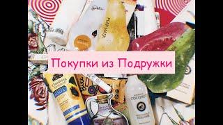 Покупки из Подружки / Новинки / Акции / Тканевые маски