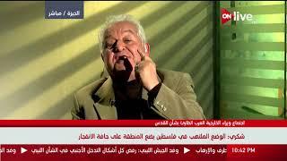 ياسر أبو سيدو : لابد من عدم الاعتراف بالكيان الصهيونى والعمل مع الدولة الفلسطينية