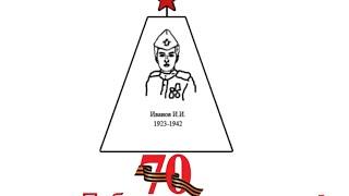 Ко дню 70 летия победы. Вечная слава героям!