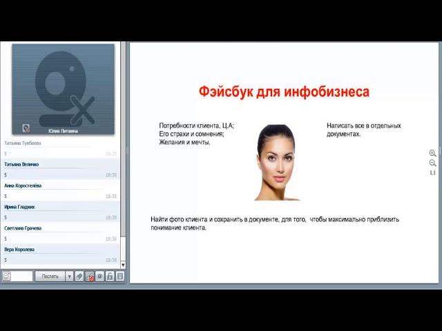 5 Потребности и портрет клиента.