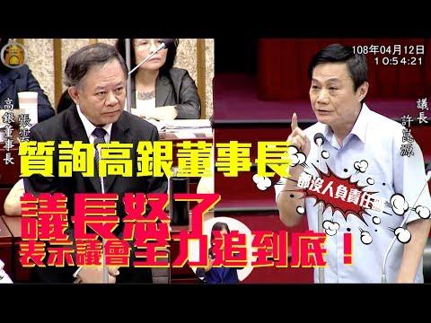許崑源議長質詢高銀董事長:出事了,都不用負責任嗎|表示高雄議會會全力追到底!